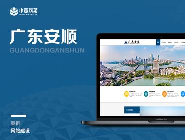 广东安顺建设 | 建筑工程官网