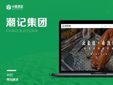 潮记集团官网