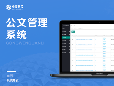 惠阳建筑协会 | 公文管理系统