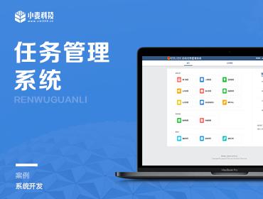 惠州博罗政府 | 任务管理系统